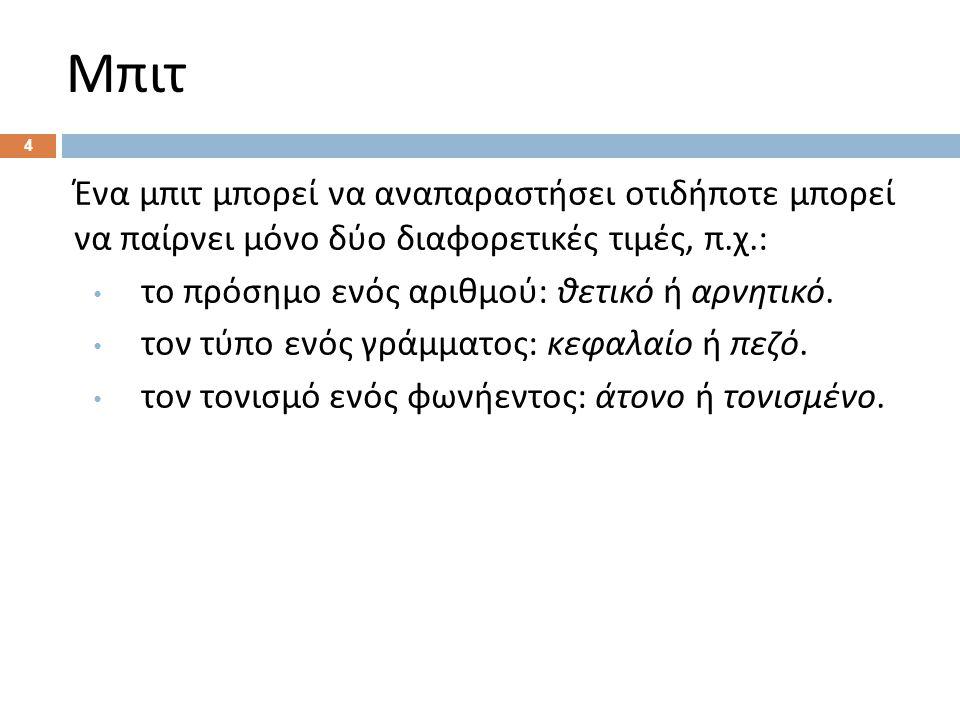 [2] Μπιτ.